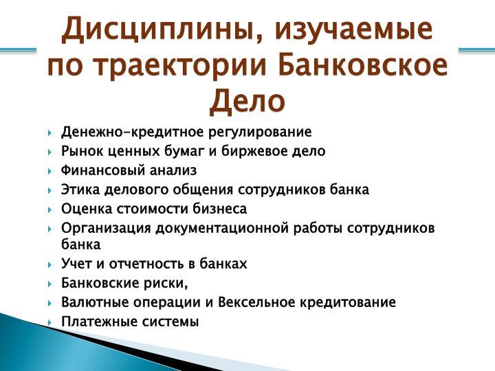 Дисциплины, изучаемые по траектории Банковское Дело