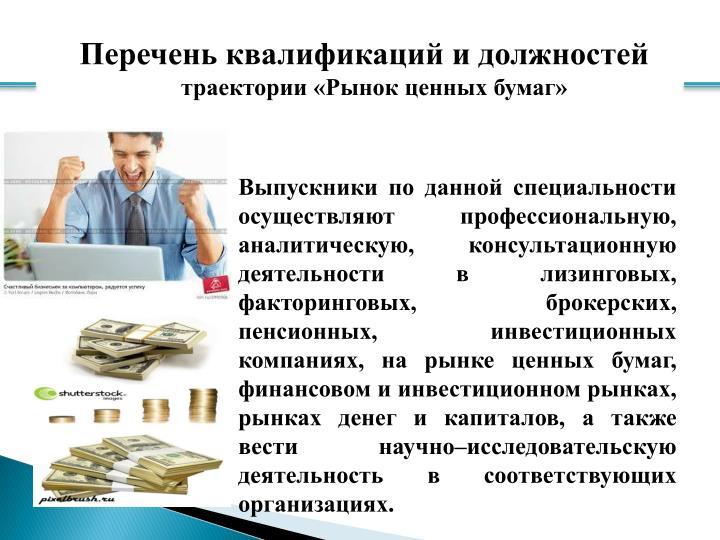 Перечень квалификаций и должностей