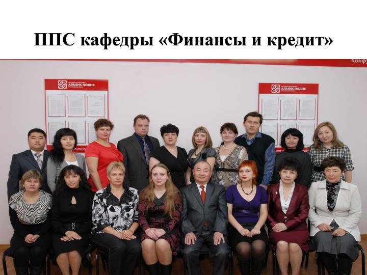 ППС кафедры «Финансы и кредит»