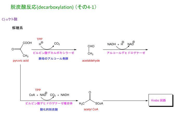 脱炭酸反応