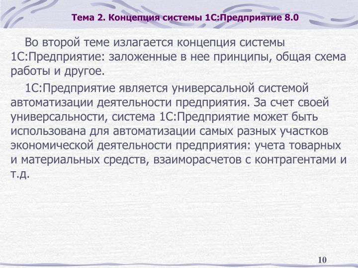 Тема 2. Концепция системы 1С:Предприятие 8.0