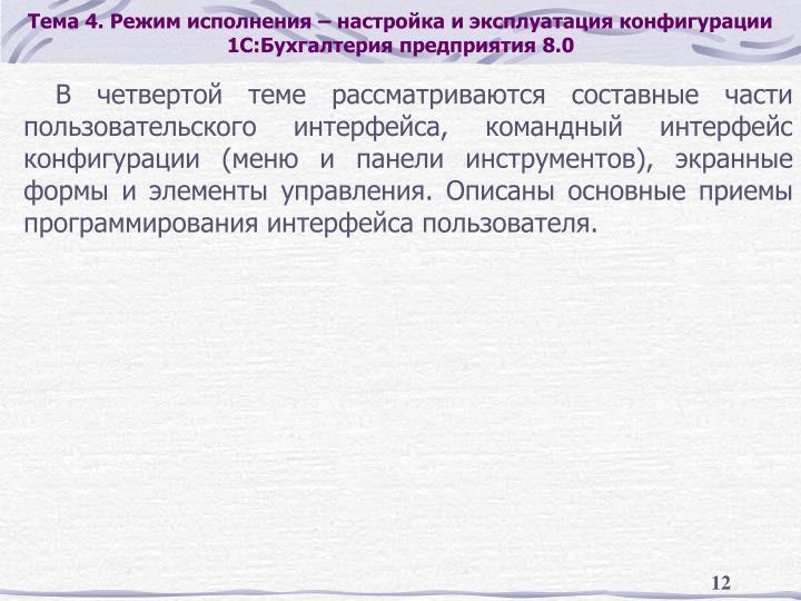 Тема 4. Режим исполнения – настройка и эксплуатация конфигурации 1С:Бухгалтерия предприятия 8.0