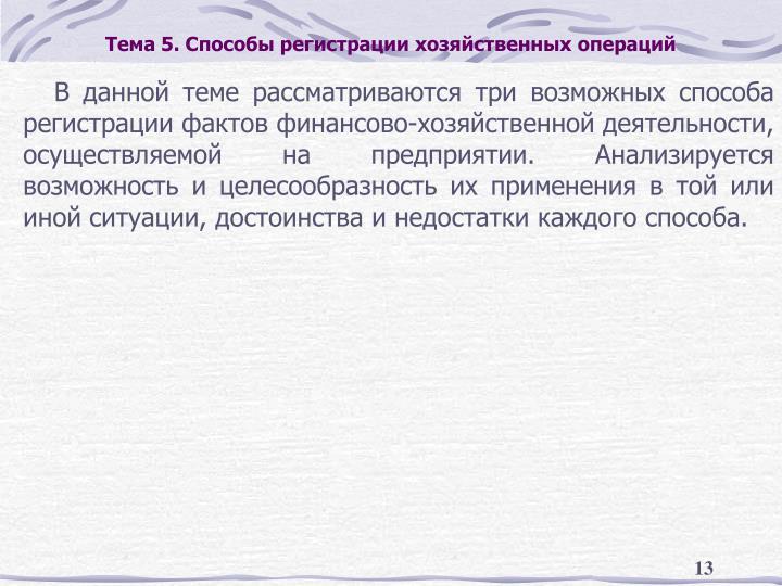 Тема 5. Способы регистрации хозяйственных операций