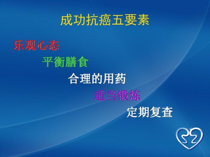 成功抗癌五要素