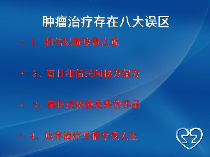 肿瘤治疗存在八大误区