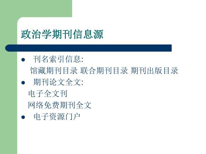 政治学期刊信息源