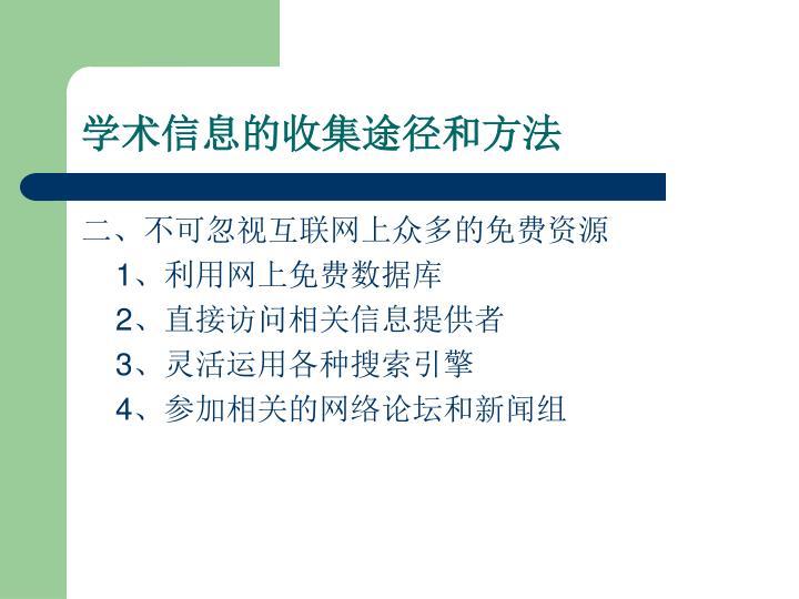学术信息的收集途径和方法