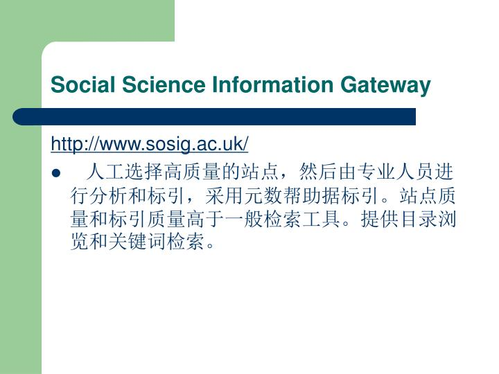Social Science Information Gateway
