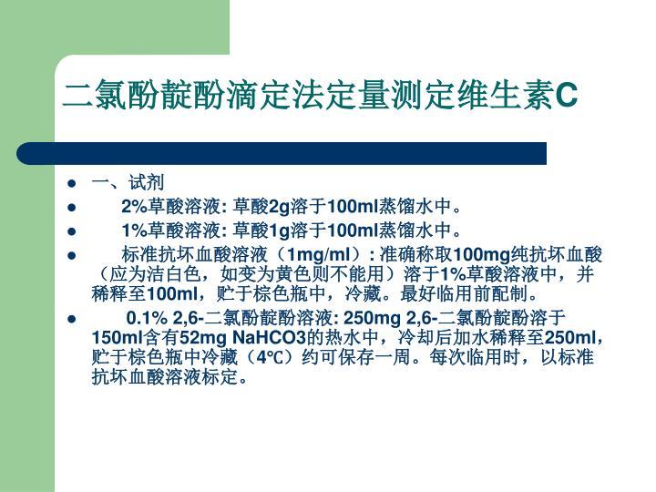 二氯酚靛酚滴定法定量测定维生素