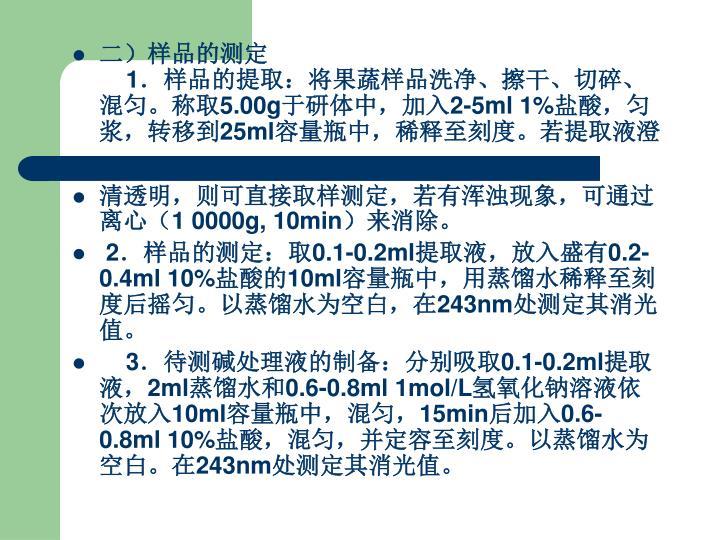 二)样品的测定