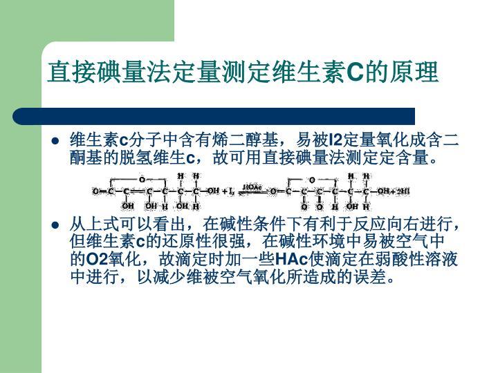 直接碘量法定量测定维生素