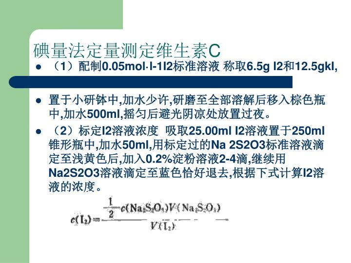碘量法定量测定维生素
