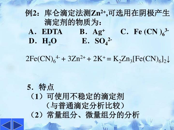 例2:库仑滴定法测