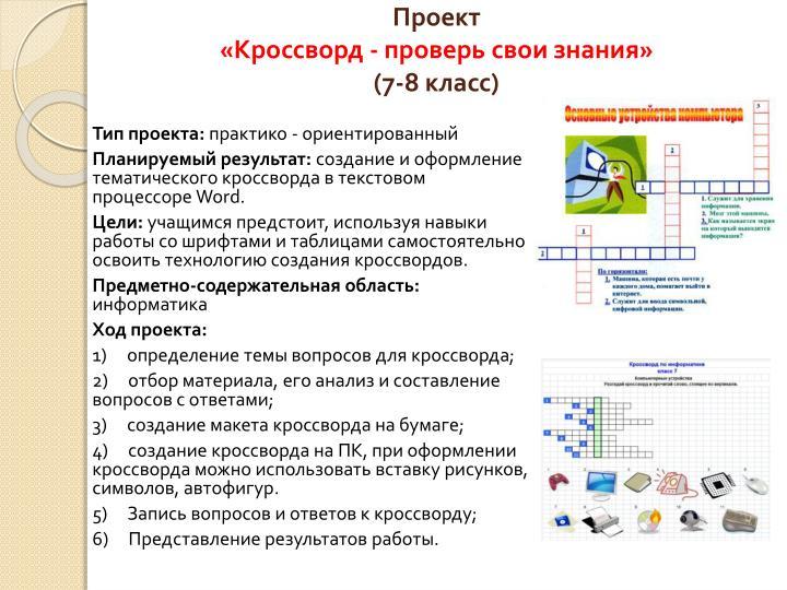 Проект