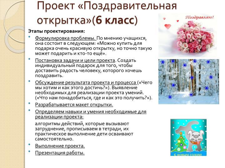 Проект «Поздравительная открытка»(