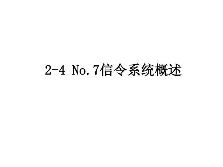 2-4 No.7