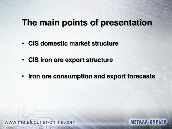 The main points of presentation