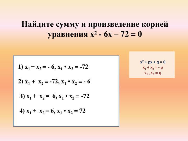 Найдите сумму и произведение корней уравнения