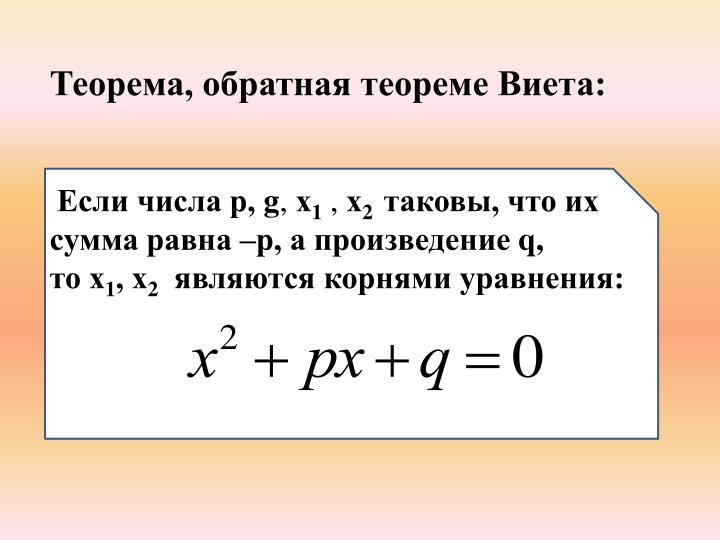 Теорема, обратная теореме Виета: