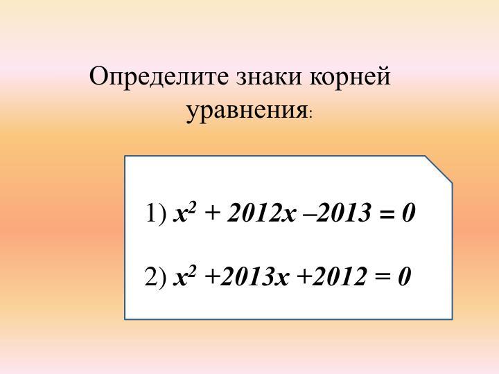Определите знаки корней уравнения