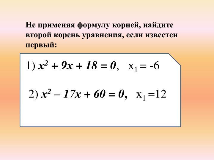 Не применяя формулу корней, найдите второй корень уравнения, если известен первый:
