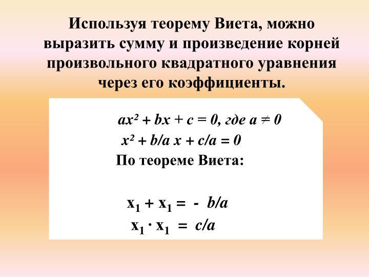 Используя теорему Виета, можно выразить сумму и произведение корней произвольного квадратного уравнения через его коэффициенты.