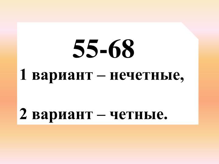 55-68