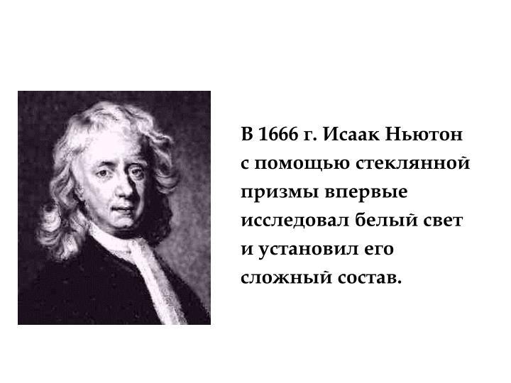 В 1666 г. Исаак Ньютон