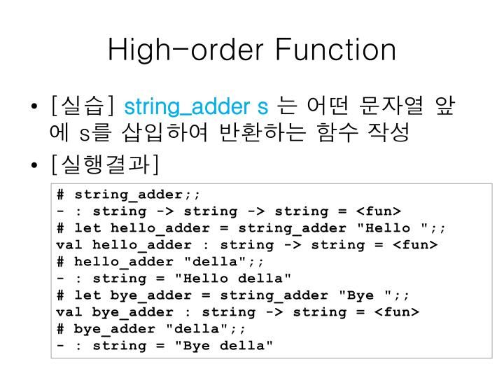High-order Function
