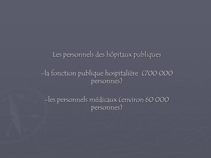 Les personnels des hôpitaux publiques