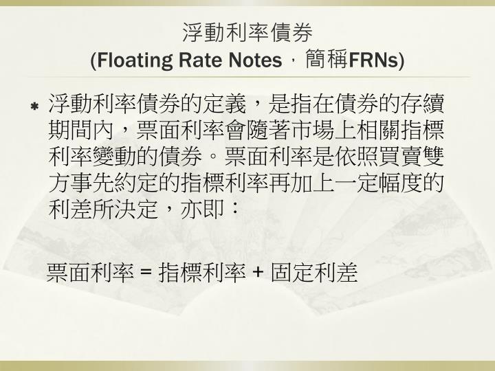浮動利率債券