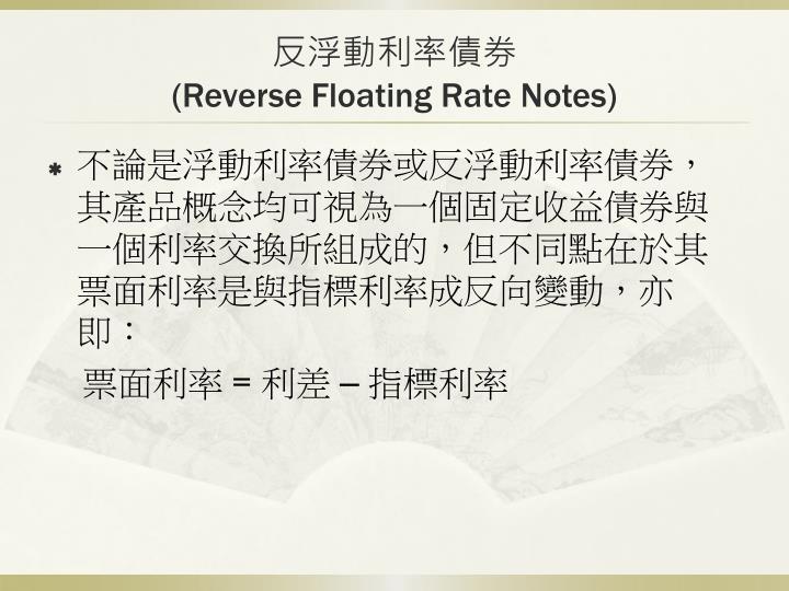 反浮動利率債券