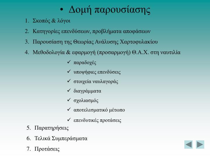 Δομή παρουσίασης