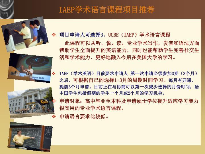 IAEP学术语言课程项目推荐