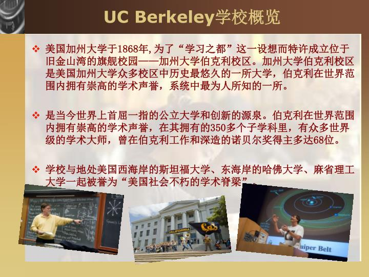 UC Berkeley学校概览