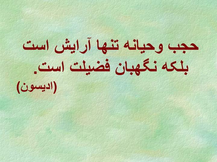 حجب وحیانه تنها آرایش است بلکه نگهبان فضیلت است.