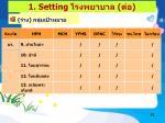 1 setting2