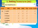 1 setting5