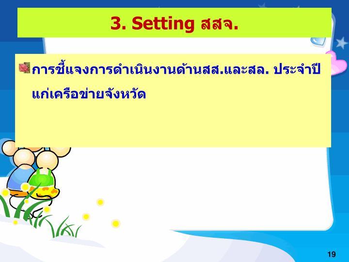 3. Setting