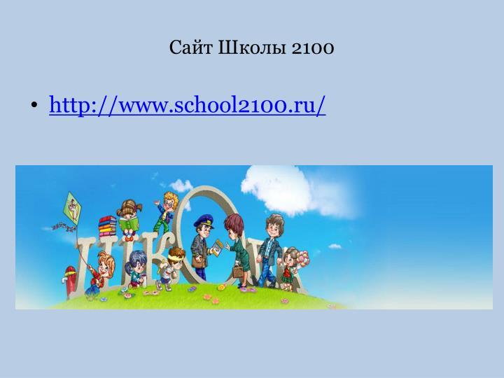 Сайт Школы 2100
