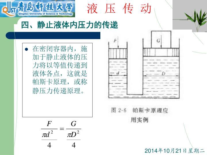 在密闭容器内,施加于静止液体的压力将以等值传递到液体各点,这就是帕斯卡原理,或称静压力传递原理。