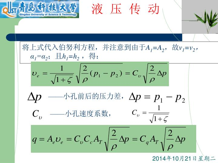 将上式代入伯努利方程,并注意到由于
