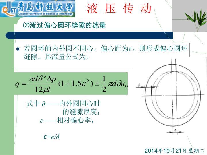 若圆环的内外圆不同心,偏心距为