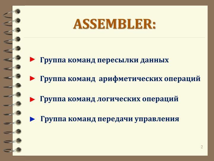 ASSEMBLER: