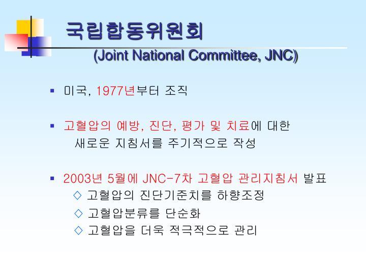 국립합동위원회