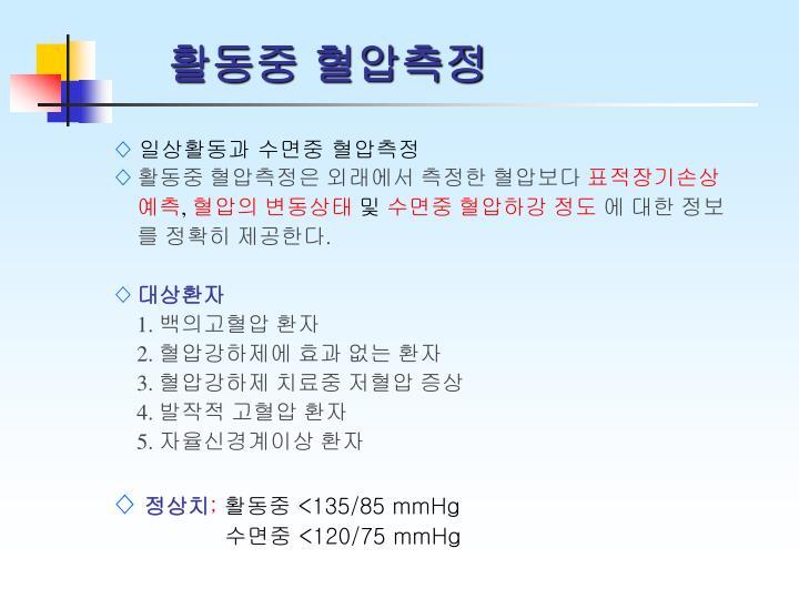 활동중 혈압측정