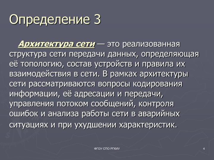 Определение 3