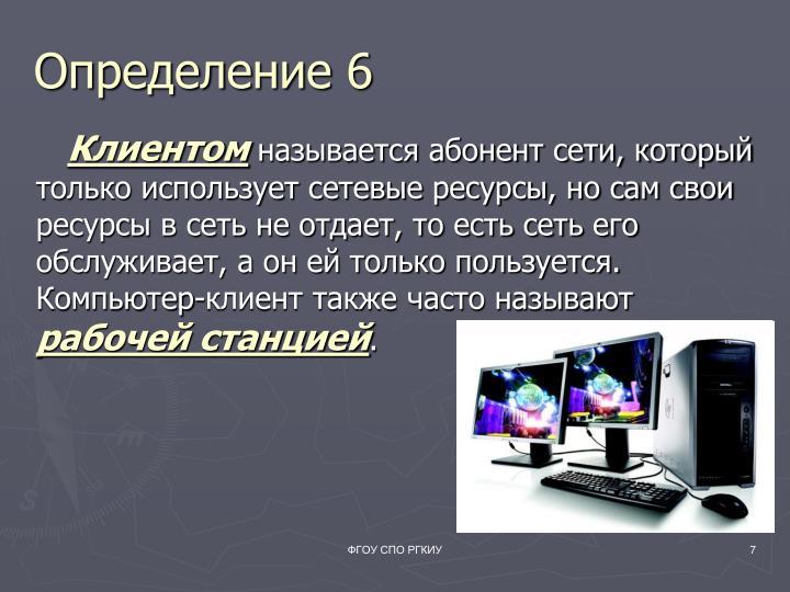 Определение 6