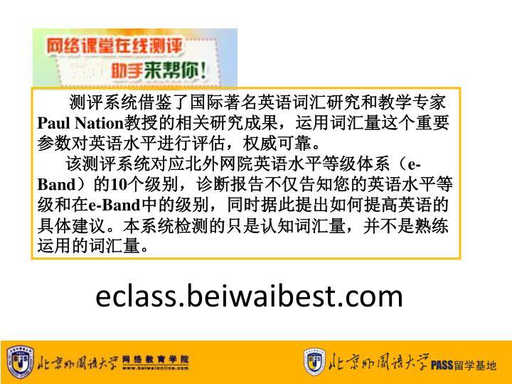 测评系统借鉴了国际著名英语词汇研究和教学专家