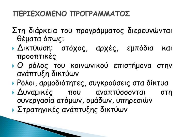 ΠΕΡΙΕΧΟΜΕΝΟ ΠΡΟΓΡΑΜΜΑΤΟΣ